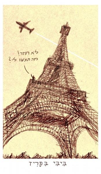 כהן בפריז (4): ביביקור
