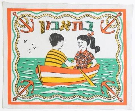 """מפליגים בזכרונות. מפית """"בתאבון"""" מתוצרת הד-אר, שנות השישים"""
