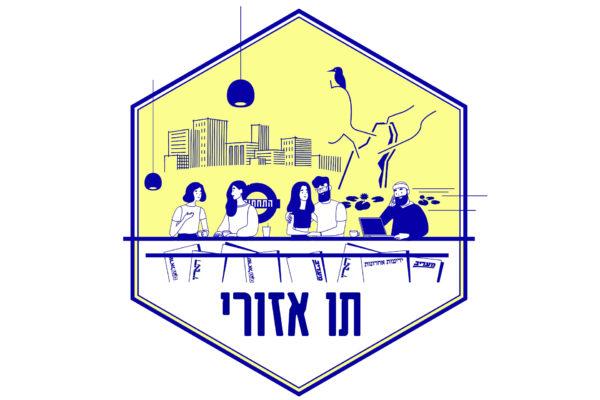 תו אזורי / יואב עינהר